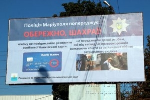 Мариуполь_Мошенничества 14 (2)