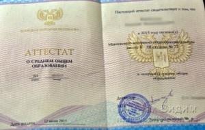 Атестат ДНР 28.12