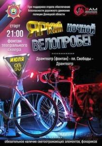Анонс велопробег