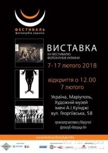 АФИША-МАРИУРОЛЬ-a1_ff_2017