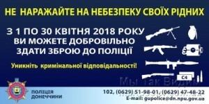 Приобретение оружия 21.03.18