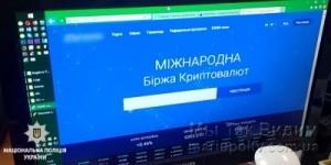 Мариуполь киберполиция вирус 08.06.18