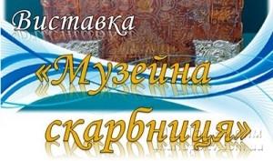 АФИША музейна скарбниця