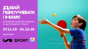 emc-table-tennis-fest-fb-cover