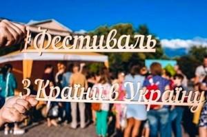 89795-Na-Hersonshhini-vidbudetsya-mandrivnij-festival-Z-kraini-v-Ukrainu-